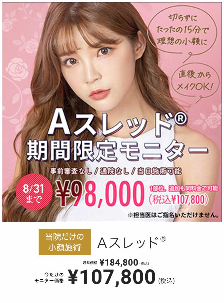 Aスレッド 両ほほ1部位 ¥184,800