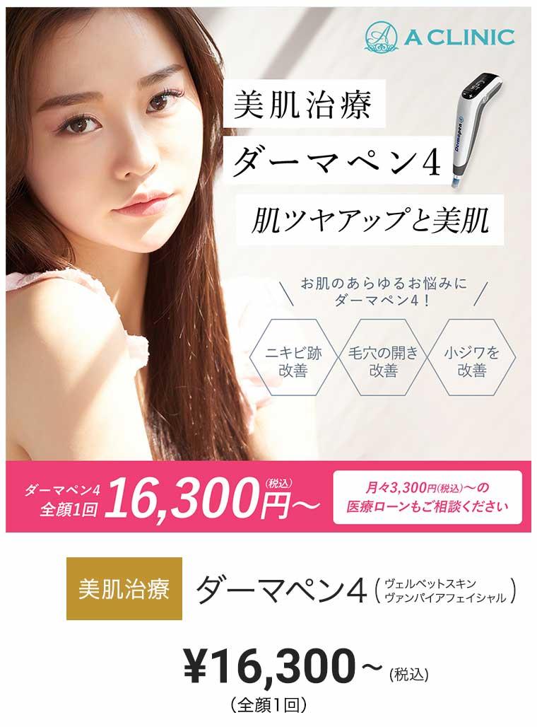 ダーマペン4 ¥16,300