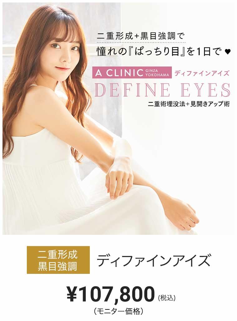ディファインアイズ モニター価格 ¥107,800