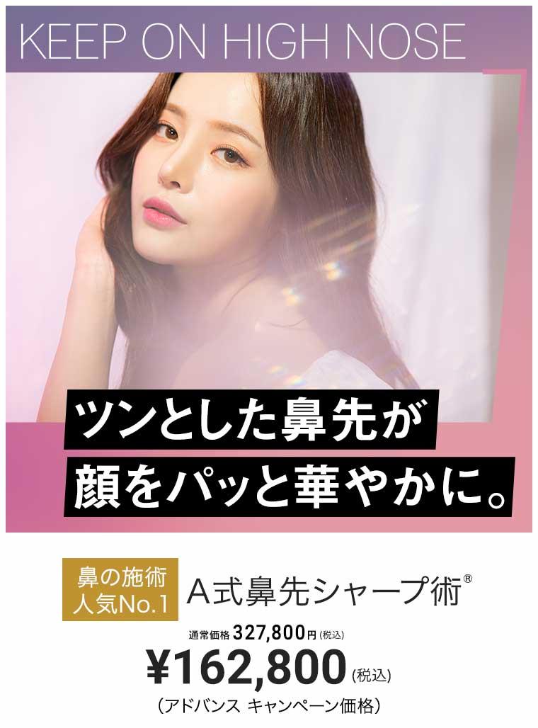 A式鼻先シャープ術 アドバンス ¥162,800
