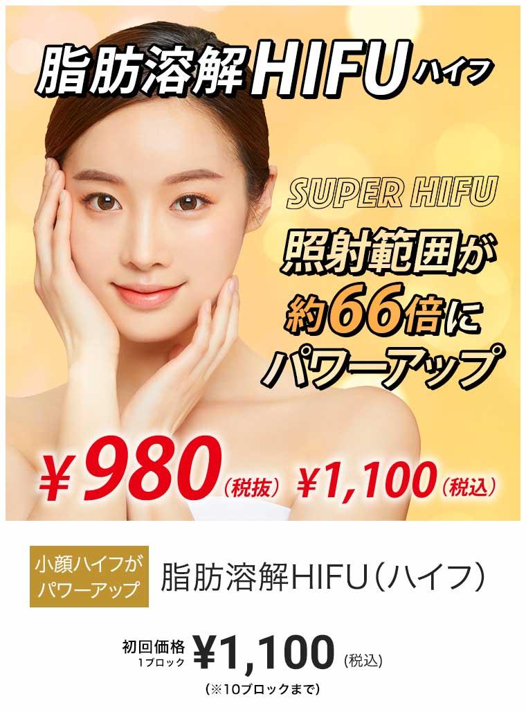 脂肪溶解HIFU(ハイフ) ¥3,300