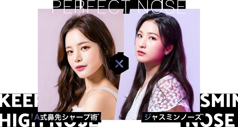PERFECT NOSE A式鼻先シャープ術×ジャスミンノーズ